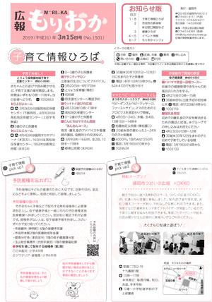 広報もりおか3月15日号の表紙